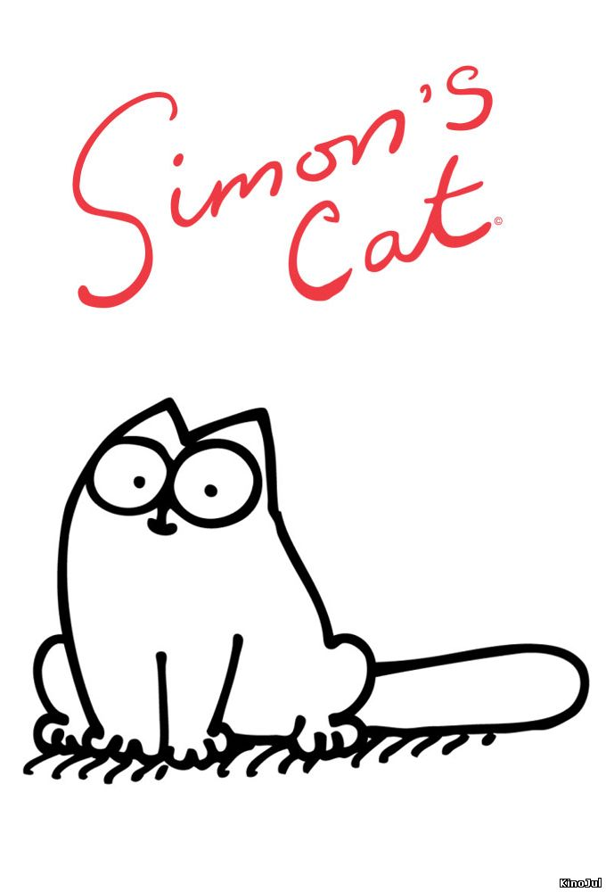 Смотреть онлайн в хорошем качестве кот саймон