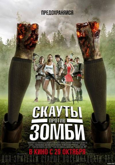 Скауты против Зомби/Scouts Guide to the Zombie Apocalypse