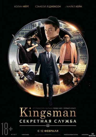 Kingsman: Секретная служба /Kingsman: The Secret Service