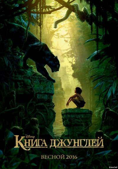 Книга джунглей/ The Jungle Book
