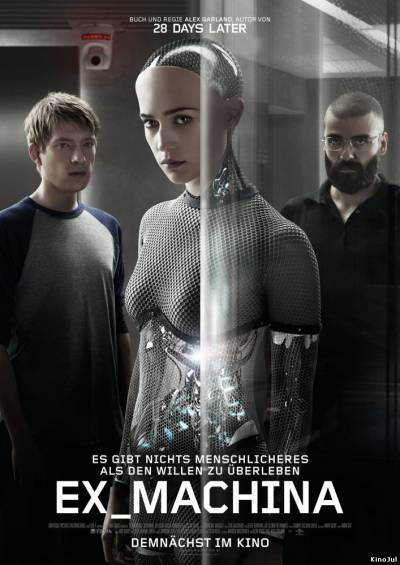 Из машины /Ex Machina