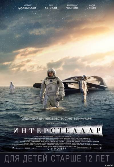 Интерстеллар /Interstellar